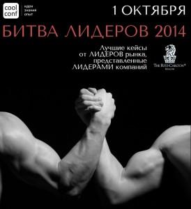 БИТВА ЛИДЕРОВ 2014 иллюстрация к пресс-релизу