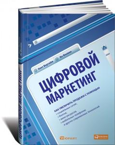 96dpi_rgb_700_obl_cifrovoy_marketing