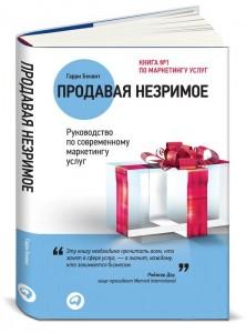 prodavaya_nezrimoe_700
