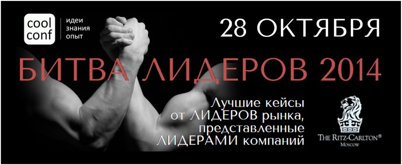 БИТВА ЛИДЕРОВ 2014 иллюстрация к пресс-релизу (гориз)