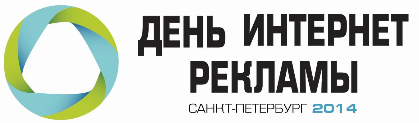 logo_день_интернет_рекламы
