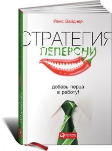 96dpi_rgb_700_strategiyaopeperoniboblv07_2014