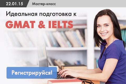 IELTS&GMAT. MBA Strategy 22.01.2015