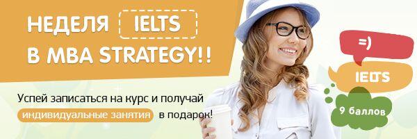 ielts_week