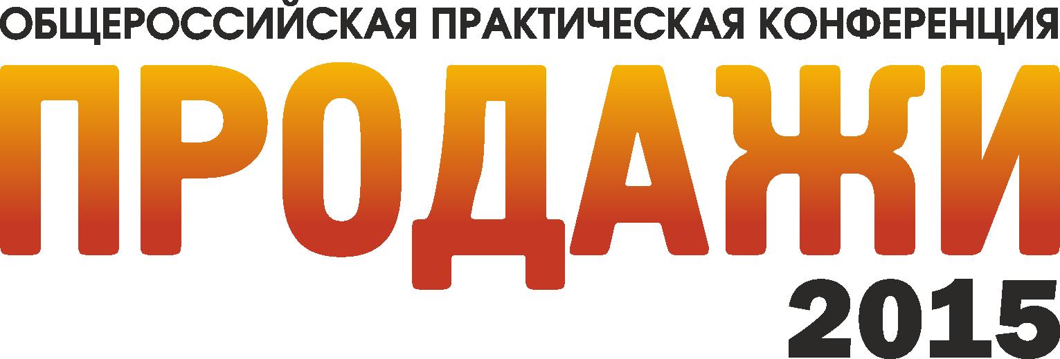 лого_продажи_2015