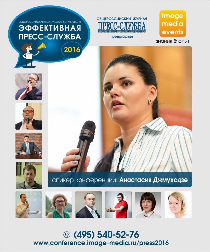 Анастасия Джмухадзе